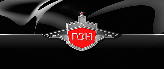ГОН® ОРИГИНАЛ - ЛС Групп